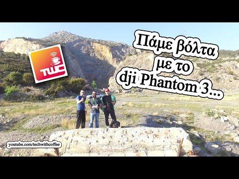 TwC - Πάμε βόλτα με το Dji Phantom 3! (Greek)