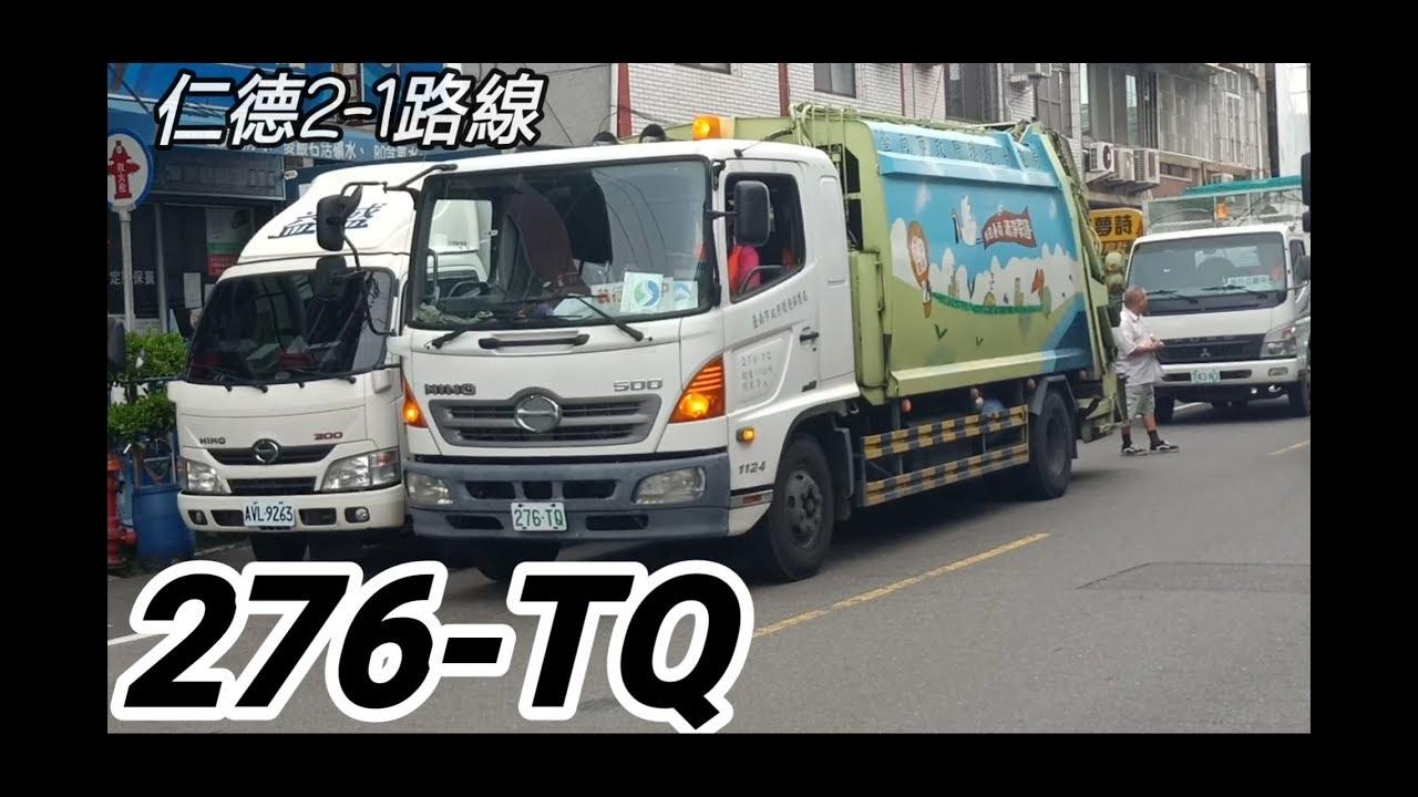臺南垃圾車#39 仁德2-1路線 276-TQ(回收車743-N3) 沿路收運 - YouTube