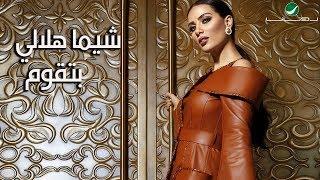 Shayma Helali … Betgoom - Lyrics Video | شيما هلالي … بتقوم - بالكلمات