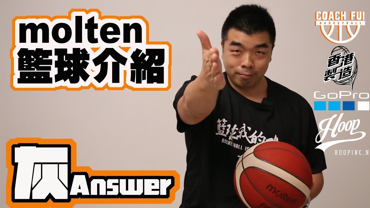 灰Answer-molten 籃球介紹– ∣Coach Fui∣ - YouTube