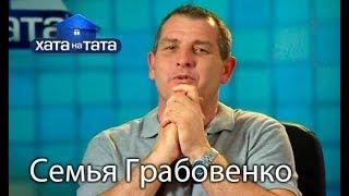 Семья Грабовенко (часть 2). Хата на тата. Сезон 6. Выпуск 12 от 27.11.2017