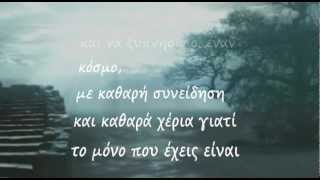 Tr. Chapman - All That You Have Is Your Soul οτι εχεις ειναι η ψυχή σου lyrics