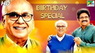 Birthday Special | Akkineni Manam Nageswara Rao Best Scenes | Dayaalu | HD