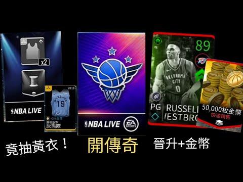 "NBA LIVE - 抽傳奇獎勵卡包!免費""銀""衣服竟抽到""黃""😃 + 升晉升威少89"
