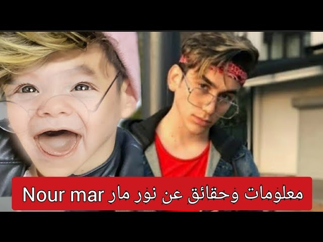 حقائق صادمة عن نور مار Nour Mar تيك توك 2020 Youtube