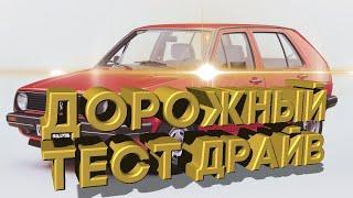 Дорожный тест драйв Volkswagen GOLF II[1991]|Test drive Volkswagen GOLF II[1991]