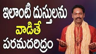 ఇలాంటి దుస్తులను వాడితే పరమదరిద్రం | Astrology Telugu | Devotional | JKR Bhakthi | Drees In Telugu