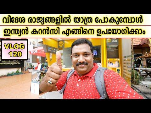 വിദേശ രാജ്യങ്ങളിൽയാത്ര പോകുമ്പോൾ  ഇന്ത്യൻ കറൻസി എങ്ങിനെ ഉപയോഗിക്കാം  How To Exchange Indian Currency