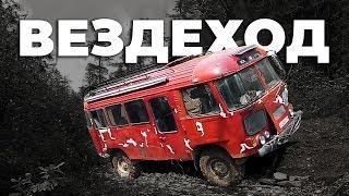ЛЕГЕНДАРНЫЙ АВТОБУС ПАЗ 3201 В ГРЯЗИ