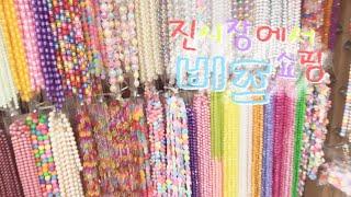 서울엔 동대문! 부산엔? 진시장! |진시장 비즈 vlo…