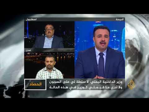 الحصاد- اليمن.. هيمنة الإمارات في عدن