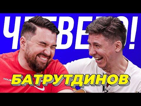 Интервью: Тимур Батрутдинов