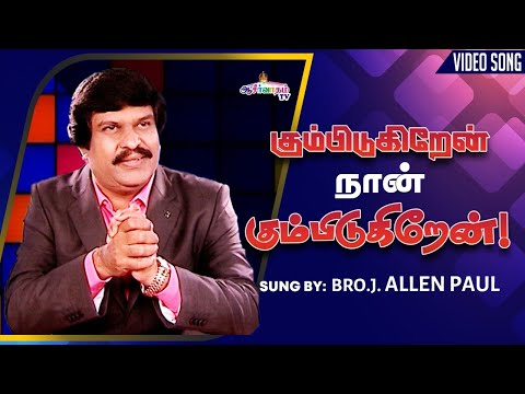KUMPIDUKIREN NAN  BLESSING TV SONG