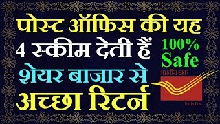 Post Office की ये 4 Schemes देती हैं Share Market से अच्छा Return | MIS,SCSS,TDA,NSC Hindi 2017-2018 thumbnail