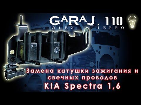 Замена катушки зажигания и свечных проводов Kia Spectra