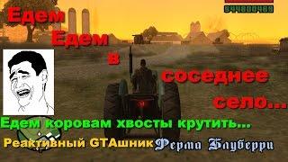 GTA SA скоростное прохождение - ЕДЕМ, ЕДЕМ В СОСЕДНЕЕ СЕЛО... (Speed Run) #44
