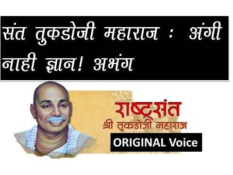 (ORIGINAL)SANT TUKDOJI Maharaj Abhang: Angi Nahi Dnyan