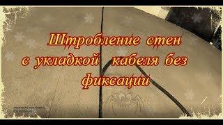 Штробление стен под кабель без фиксации Электрик Ярославль