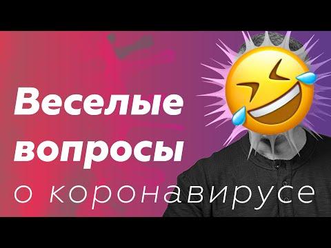 Веселые вопросы о коронавирусе | Доктор Комаровский