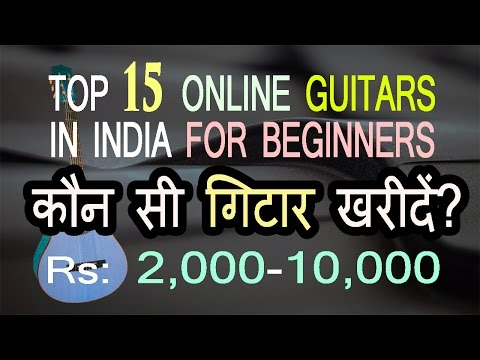 कौन सी गिटार खरीदें? How to Buy Guitar Online for Beginners in India? Hindi Guide