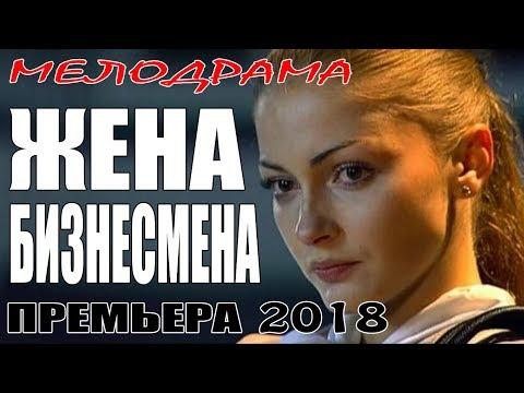 ФИЛЬМ ДОБАВИЛ ЛЮБВИ [ЖЕНА БИЗНЕСМЕНА] МЕЛОДРАМА. Русские Мелодрамы 2018 Премьеры HD