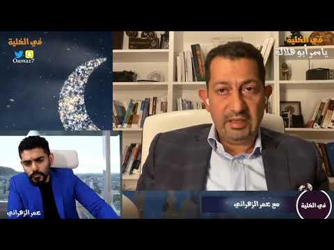 عمر بن عبدالعزيز مدير قناة الجزيرة ياسر أبوهلالة #في_الخلية