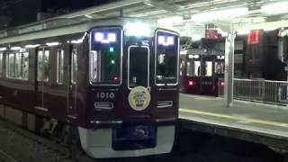 阪急神戸線1010F 七福神HM 普通梅田行き