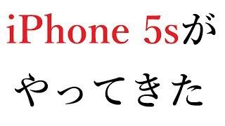 久々にiPhone 5sがやってきた。 thumbnail