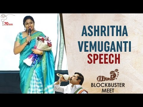 Ashritha Vemuganti Speech | Yatra Movie Blockbuster Meet | Mammootty | Mahi V Raghav | YSR Biopic