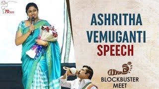 Ashritha Vemuganti Speech   Yatra Movie Blockbuster Meet   Mammootty   Mahi V Raghav   YSR Biopic