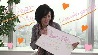 #DearMe 「Dear teenage me 10代の私への手紙」
