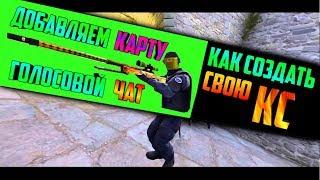 Как создать свою КС за 0 рублей (создание игр на unity за 0 рублей) 2ч