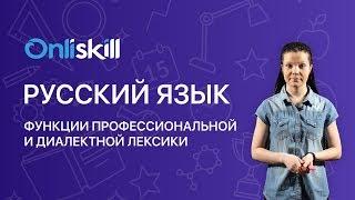 Русский язык 6 класс: Функции профессиональной и диалектной лексики