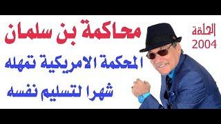 د.أسامة فوزي # 2004 - المحكمة الامريكية تمهل محمد بن سلمان 21 يوما لتسليم نفسه