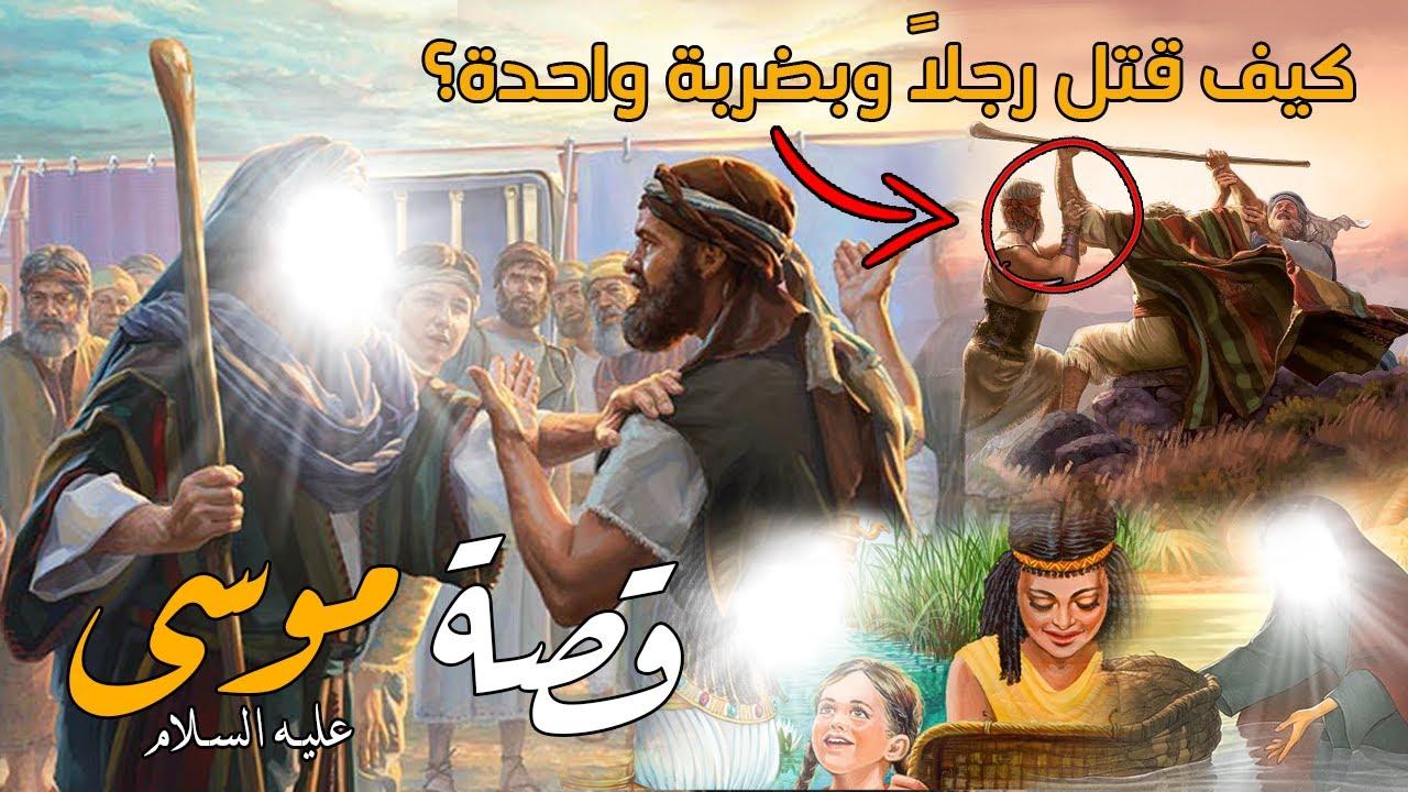 قصة كليم الله سيدنا موسى عليه السلام !!