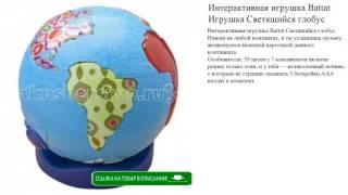 Интерактивная игрушка Battat Игрушка Светящийся глобус видео обзор