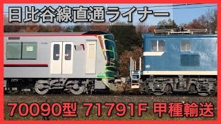 【東武70090形登場】日比谷線直通ライナー用 71791FがJR・秩父鉄道経由で甲種輸送