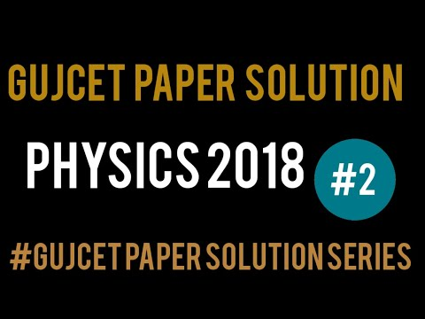 gujcet physics paper solution 2018 | part 2 | gujcet | gujcet old paper | gujcet 2020 | physics 2018