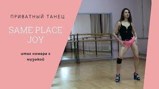 Same place - JOY ПРИВАТНЫЙ танец | готовый номер | time4body