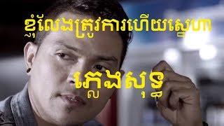 ខ្ញុំលែងត្រូវការស្នេហា   ភ្លេងសុទ្ធ ខេមរៈ សិរិមន្ត KHmer KARAOKE song khnhom lerng trov ka sneha