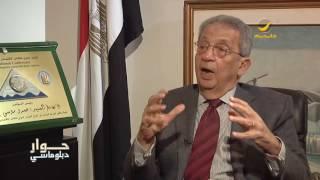 الأمين السابق للجامعة العربية السيد عمرو موسى ضيف برنامج حوار دبلوماسي