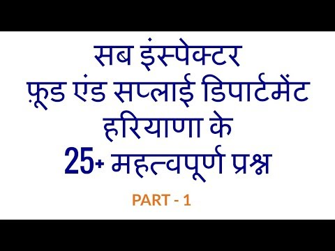 Sub Inspector Food and Supply Department Haryana Important Questions - Part 1