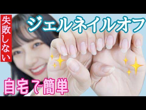 【意外と手軽】ジェルネイルを自宅で簡単に安くオフする方法2選大紹介!!