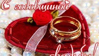 Сказочно Красивое Поздравление на Годовщину Свадьбы! ВИДЕОПОЗДРАВЛЕНИЕ Делаю видео на заказ