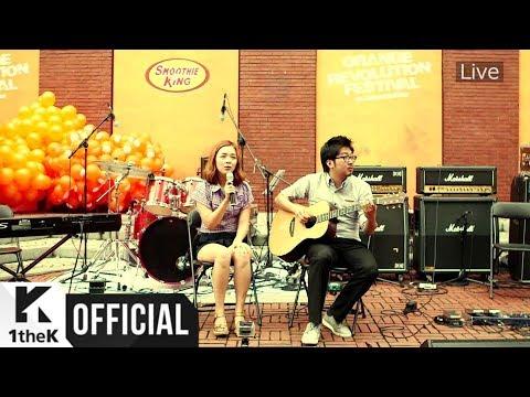 [MV] Acoustic Collabo(어쿠스틱 콜라보) _ 사랑이 멀어져가 (오렌지 레볼루션 페스티벌 Part.1)