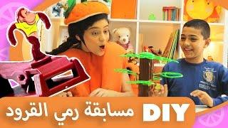 فوزي موزي وتوتي | DIY مع المندلينا | مسابقة رمي القرود | Monkey flip