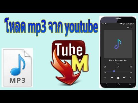 วิธีการโหลดเพลงmp3จาก youtube