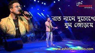 রাত নামে দুচোখে ঘুম জোড়ায়(Rat Name Du Chokhe Ghum Jorai)|Bengali Song|Live Singing by Subhadip Mitra