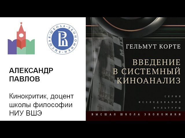 Книжный фестиваль «Красная площадь». Презентация книги Г. Корте «Введение в системный киноанализ»