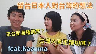 【採訪】在台生活一年的日本人,對台灣有什麼想法呢?